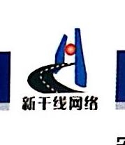 安徽新干线网络科技有限公司 最新采购和商业信息