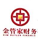 舟山市金管家财务管理有限公司 最新采购和商业信息