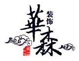 四川华森庄典装饰有限公司 最新采购和商业信息