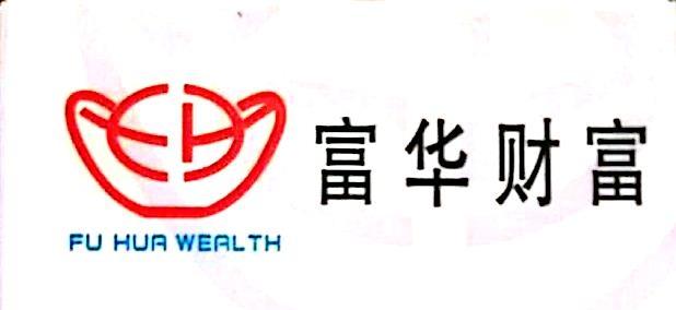 富华财富资产管理有限公司 最新采购和商业信息