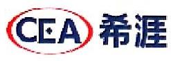 上海希涯工程技术有限公司