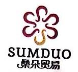 杭州桑朵贸易有限公司 最新采购和商业信息