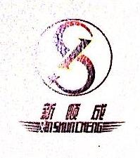 安阳新顺成陶瓷有限公司