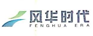 上海风华秀辰环保工程有限公司