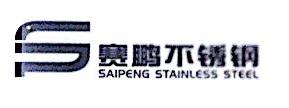 佛山市赛鹏不锈钢贸易有限公司 最新采购和商业信息