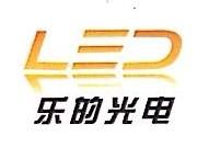 深圳市乐的光电照明有限公司 最新采购和商业信息