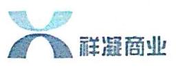 上海祥凝商业经营管理有限公司 最新采购和商业信息