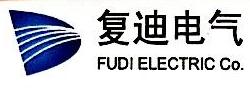 江苏复迪电气科技有限公司