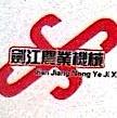 黔南州剑江农业机械有限责任公司 最新采购和商业信息