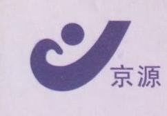 安徽省京源劳务有限责任公司
