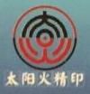 银川太阳火精印广告传媒有限公司 最新采购和商业信息