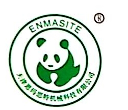 天津恩玛思特机械科技有限公司 最新采购和商业信息