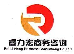北京睿力宏商务咨询有限公司 最新采购和商业信息