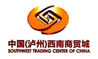 四川川南大市场有限公司 最新采购和商业信息