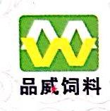 云南品威饲料制造有限公司