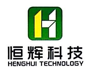 广西恒辉信息技术有限责任公司