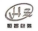 无锡市恒智包装材料有限公司 最新采购和商业信息