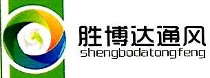 深圳市胜博达通风设备有限公司