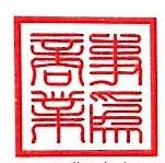 上海事为房地产经纪有限公司