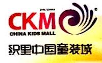 湖州织里国际童装城经营管理有限公司 最新采购和商业信息