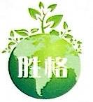 厦门胜格塑胶材料有限公司 最新采购和商业信息