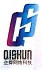 上海企舜网络科技有限公司 最新采购和商业信息