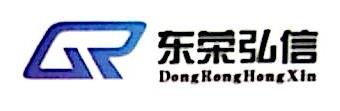 江西东荣弘信科技有限公司 最新采购和商业信息