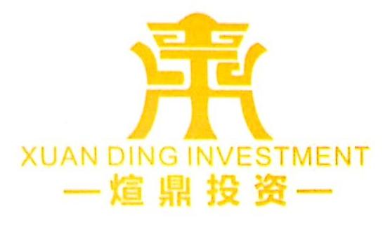 广州煊鼎投资管理有限公司