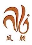 衢州凤朝金柏丽百货有限公司 最新采购和商业信息