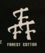东莞市森棉服饰有限公司