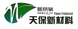 广东天保新材料有限责任公司 最新采购和商业信息