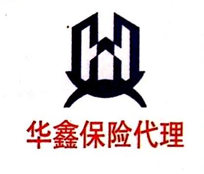 安徽华鑫保险代理有限公司砀山分公司