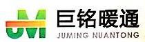 杭州巨铭暖通工程有限公司 最新采购和商业信息