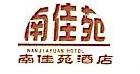 上海南佳苑实业有限公司 最新采购和商业信息