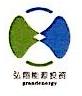 弘翔能源投资(上海)有限公司 最新采购和商业信息