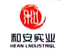 江西省和安实业有限公司 最新采购和商业信息