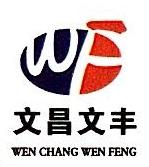 文昌文丰电力工程有限责任公司 最新采购和商业信息