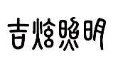 佛山市吉炫电气有限公司 最新采购和商业信息