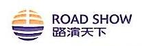 北京路演天下互联网信息服务股份有限公司
