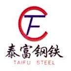 天津泰富钢铁贸易有限公司 最新采购和商业信息