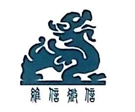 云南维信征信有限公司 最新采购和商业信息