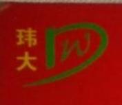 衡阳市玮大纸业有限公司 最新采购和商业信息