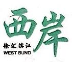 上海西岸开发(集团)有限公司