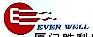 厦门胜利航物流有限公司 最新采购和商业信息