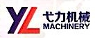 芜湖弋力机械有限公司 最新采购和商业信息