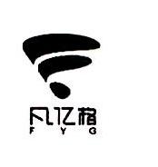 深圳市凡亿格商贸有限公司 最新采购和商业信息
