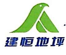 无锡建恒地坪工程有限公司 最新采购和商业信息