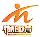 南昌特能体育发展有限公司 最新采购和商业信息