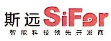 深圳市斯远电子技术有限公司