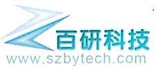 深圳市百研科技有限公司 最新采购和商业信息